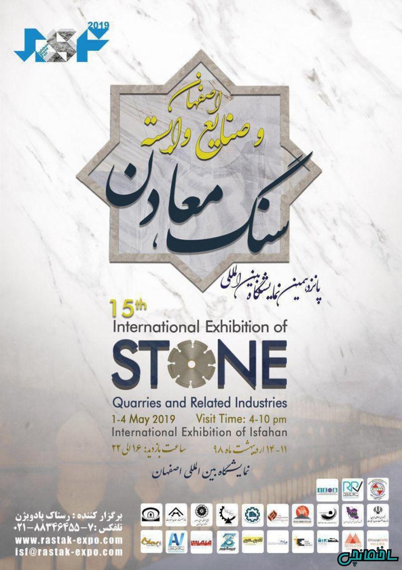 %عکس - پانزدهمین نمایشگاه بین المللی سنگ، معادن و صنایع وابسته اصفهان، 98