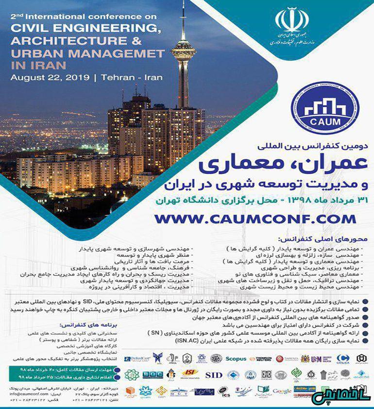 دومین کنفرانس بین المللی عمران، معماری و مدیریت توسعه شهری، تهران 98