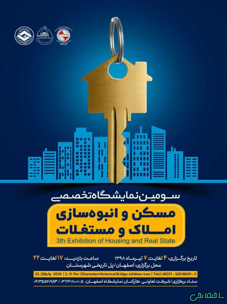 نمایشگاه مسکن و انبوه سازی، املاک و مستغلات اصفهان، تیر 98