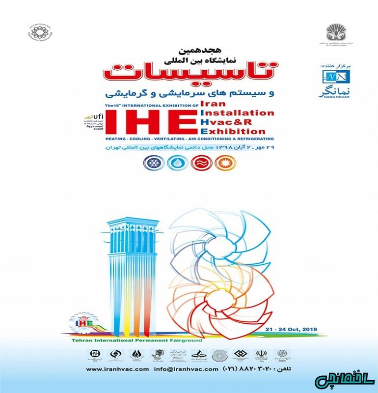 %عکس - نمایشگاه بینالمللی تاسیسات، سیستمهای سرمایشی و گرمایشی تهران، آبان 98
