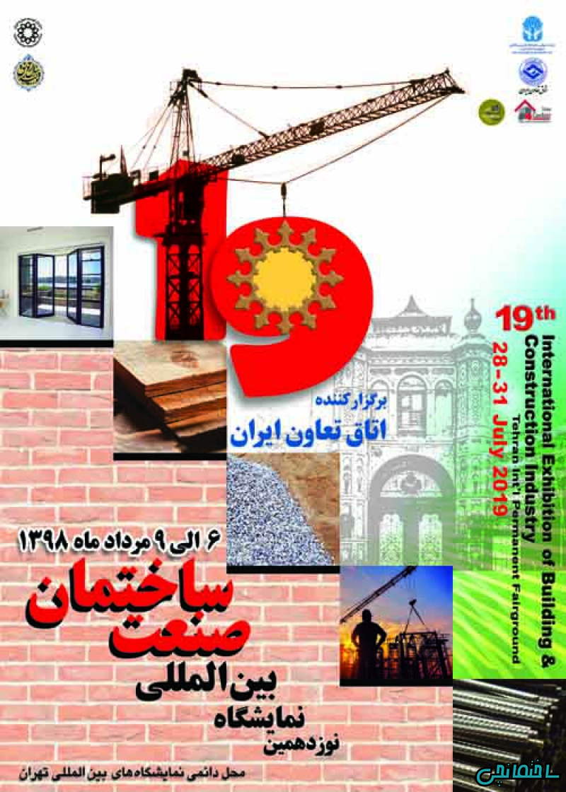 نمایشگاه بین المللی صنعت ساختمان تهران، مرداد 98