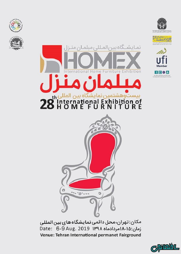 %عکس - نمایشگاه بین المللی مبلمان منزل، تهران 98