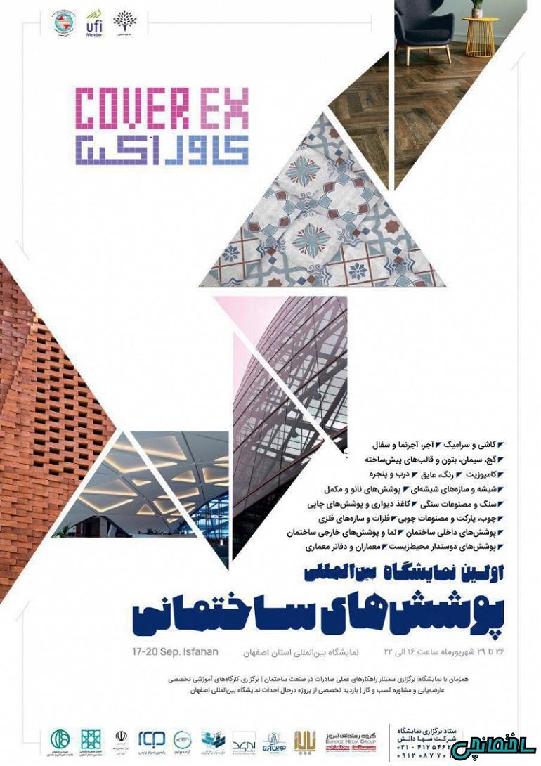 %عکس - اولین نمایشگاه بین المللی پوشش های ساختمانی، اصفهان 98
