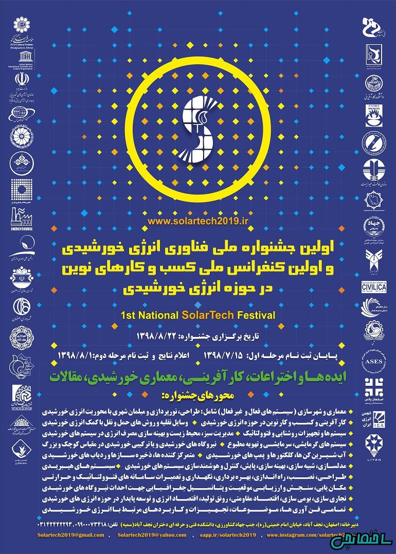 %عکس - اولین جشنواره ملی فناوری انرژی خورشیدی