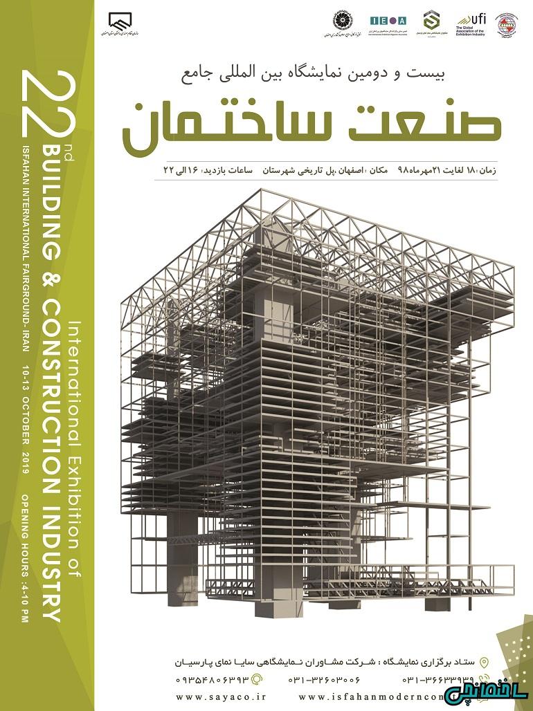 بیست و دومین نمایشگاه بین المللی جامع صنعت ساختمان اصفهان