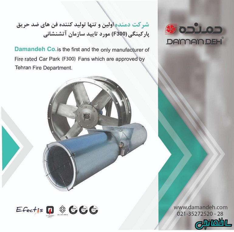 %عکس - خودکفایی ایران در تولید فنهای مقاوم در برابر حریق