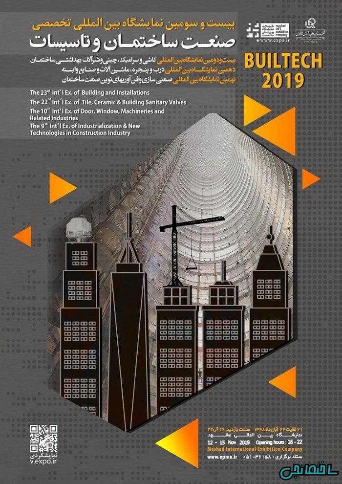 نمایشگاه بین المللی صنعت ساختمان و تاسیسات مشهد، آبان 98