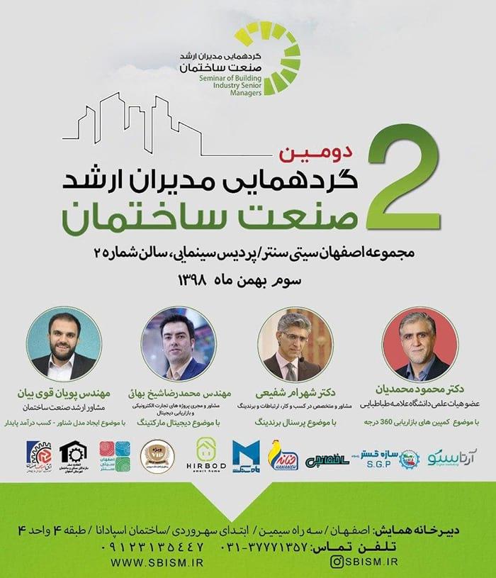 %عکس - دومین گردهمایی مدیران ارشد صنعت ساختمان در اصفهان