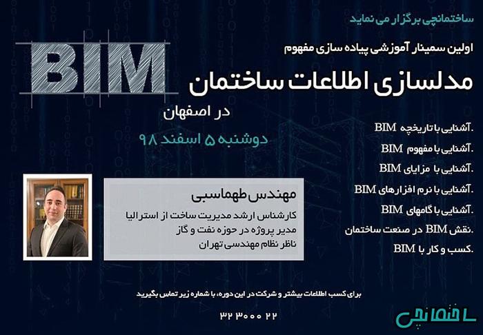 اطلاع رسانی بیم1 اصفهان
