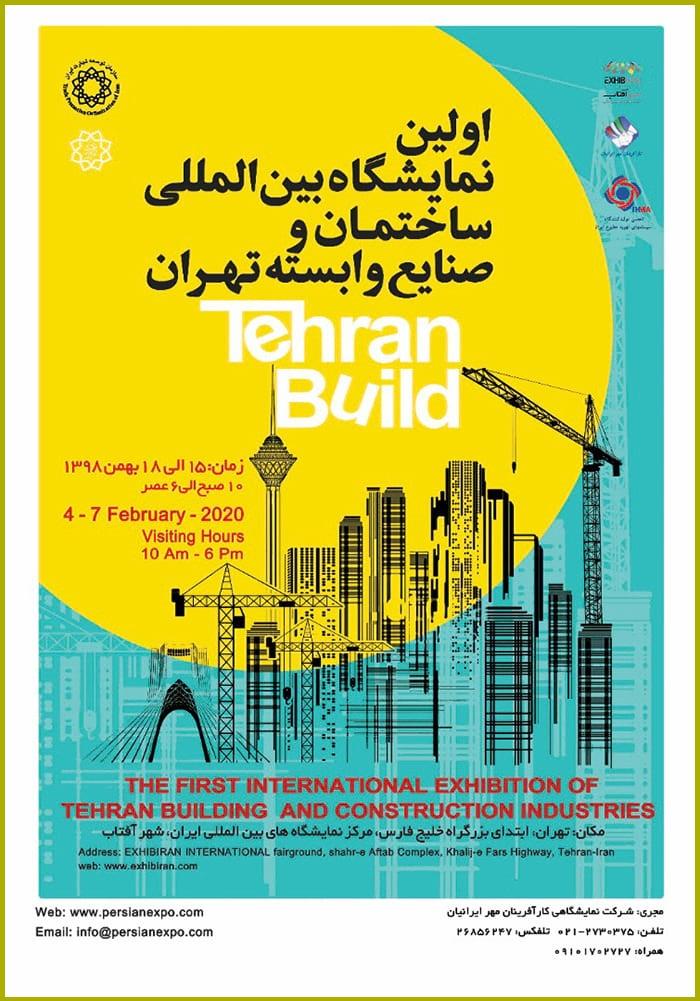 اولین نمایشگاه بین المللی ساختمان و صنایع وابسته در شهر آفتاب تهران