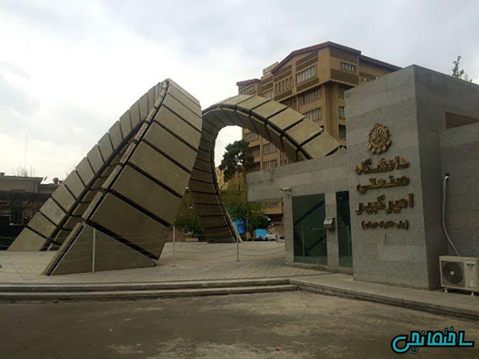 ساختمان بتنی