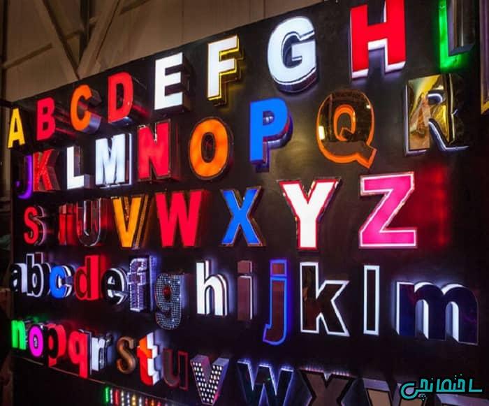 ساخت حروف حجمی