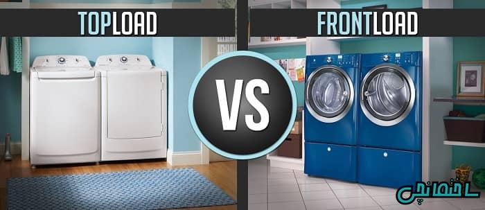 معرفی ماشین لباسشویی درب از بالا و درب از جلو